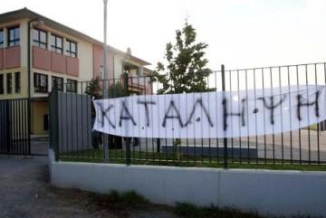 katalipsi_sxoleio