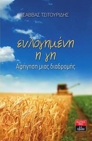EulogimeniHGiEx (2)1-001