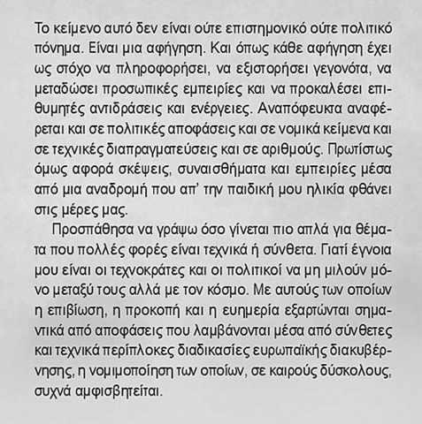 EulogimeniHGiEx (2)1-003