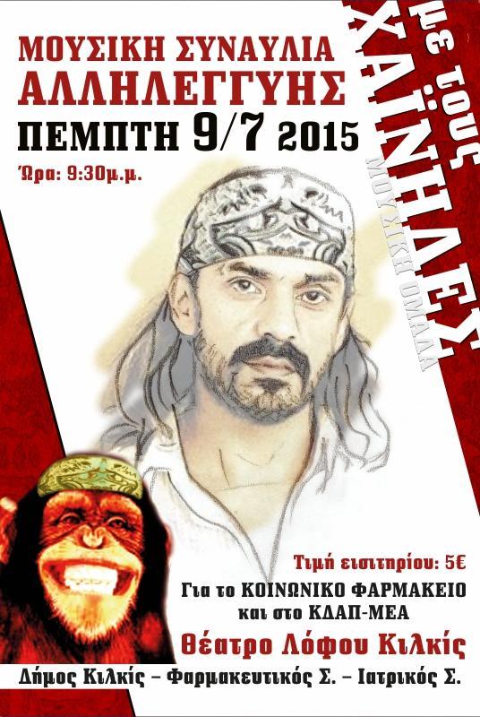 Συναυλία με τους Χαΐνιδες στο θέατρο λόφου στο Κιλκίς